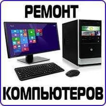 встроенная техника кофемашина в Кыргызстан: Ремонт компьютеров, ремонт пк, ремонт ноутбуков, установка виндовс, ус