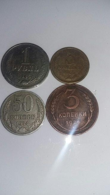 Монеты в Бишкек