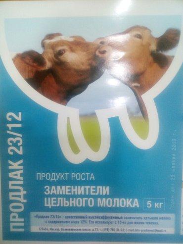 сухое молоко для телят и др животных   в Бишкек