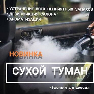 Химчистка автомобиля - Кыргызстан: Автомойка | Химчистка