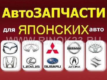 сто японских авто в Кыргызстан: Привозные Авто запчасти для японских