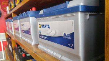 Аккумуляторы Varta в магазине в Бишкек