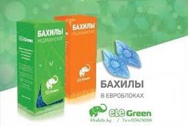 Бахилы - Кыргызстан: БахилыУпаковка 1000 пар (тонкие) Упаковка 750 пар (плотные) Спанбонд