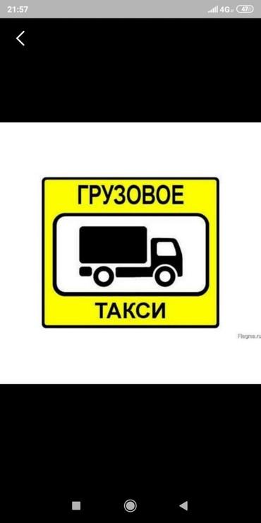 Грузовые перевозки - Кок-Ой: Шаар ичине Портер такси,уй кочургонго,жук ташыганга,,,,,,саатын