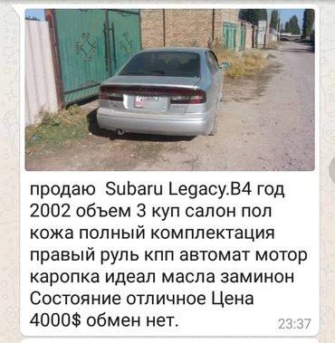 Subaru Legacy 2002 в Кок-Ой