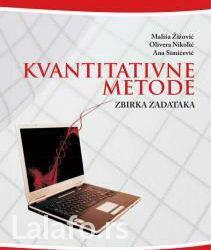 Kvantiitivna viŠa matematika studentima fakulteta  singidunuma. - Beograd