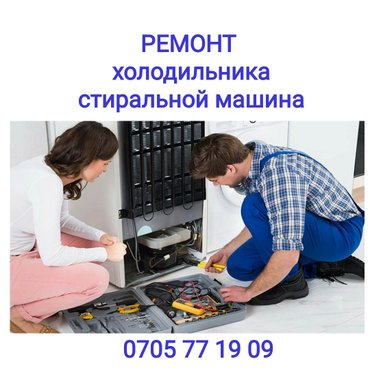 ремонт холодильника, ремонт стиральной машины,ремонт бойлера, в Бишкек