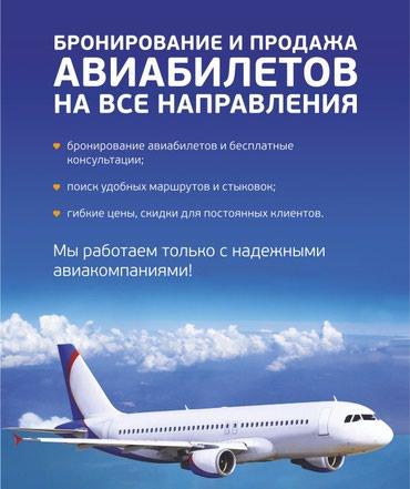"""Авиакасса """"LARA"""" в Бишкек"""