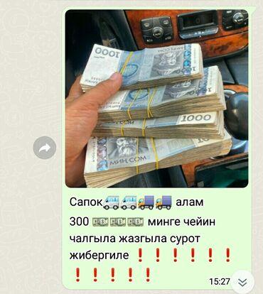 мол булак бишкек in Кыргызстан | ҮЙЛӨРДҮ САТУУ: Срочно сапок сатып алам вотсаптан суротторун жибергиле грузовой, борто