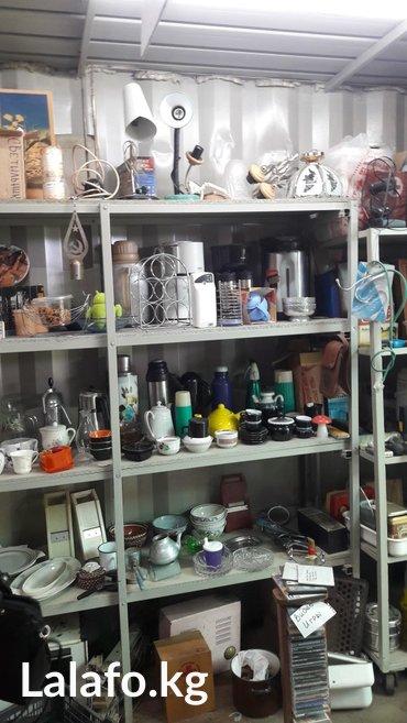 продаю много разных товаров для дома всё это можно посмотреть на базар в Бишкек