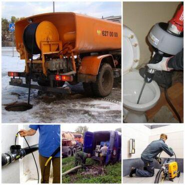 1152 объявлений: Чистка канализации чистка канализации срочный вызов  Оперативное кома