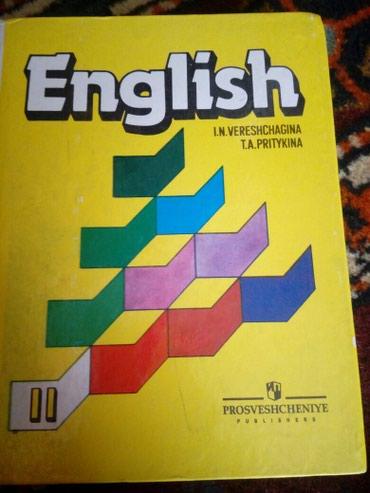 Учебник англ.яз.3кл Верещагина в Бишкек