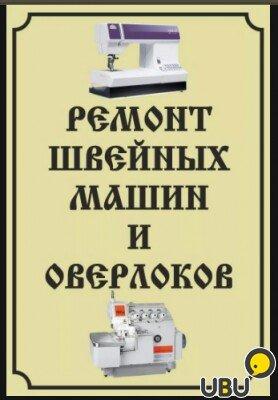 механик ремонт швейные оборудования!!!! в Бишкек