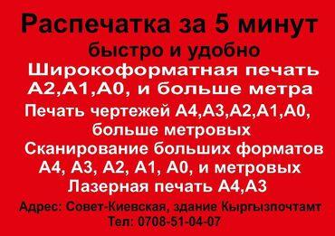 плакаты бишкек in Кыргызстан   ИГРУШКИ: Лазерная печать   Плакаты