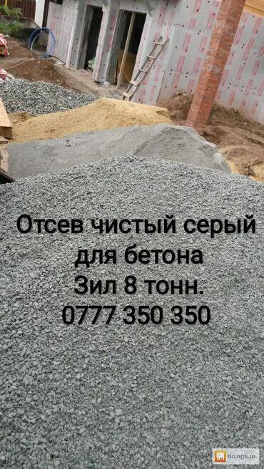 Отсев чистый серый для бетона и стяжки
