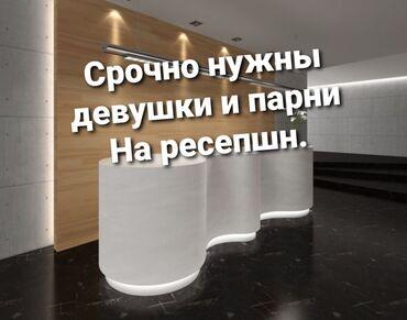 работа с ежедневной оплатой мороженое бишкек в Кыргызстан: Требуется девушки и парни На вакансию ресепшенист Вакансия ограничен В