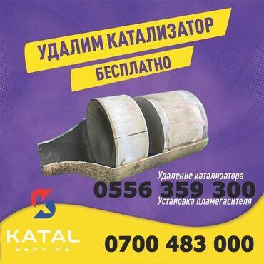 приус бишкек in Кыргызстан | УНАА ТЕТИКТЕРИ: Скупка катализаторов катализатор катализаторов прием