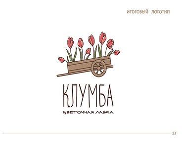 Логотипы и фирменный стиль, Иллюстрации, иконки, арт,Услуги в Бишкек