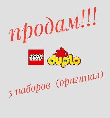 детские платья из шифона в Кыргызстан: Срочно! Продам 5 наборов LEGO DUPLO (оригинал), покупались в детском