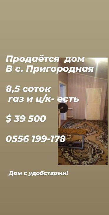 как подключить канализацию в бишкеке в Кыргызстан: Продам Дом 85 кв. м, 5 комнат