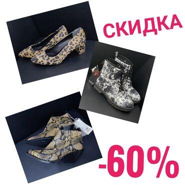 черное кружевное платье в пол в Кыргызстан: Брендовая НОВАЯ обувьМодный принт. Туфли леопард 37 размер Ботинки 38