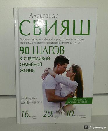 Сбияш.(Бизнес книга) Новая книга есть доставка По гораду