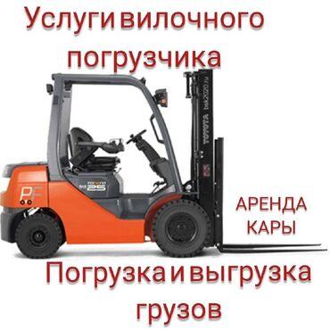 парни бишкек in Кыргызстан | ДРУГИЕ УСЛУГИ: Услуги (аренда) автопогрузчика (кары, кара, вилочный погрузчик