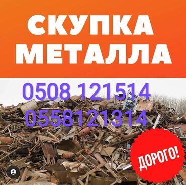 купить спринтер в россии в Кыргызстан: Куплю чёрный металл#. дорого