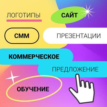 сайт объявлений бишкек in Кыргызстан | РАЗРАБОТКА САЙТОВ, ПРИЛОЖЕНИЙ: Мы предоставляем услуги:Разработка логотипаСоздание сайтаСММ