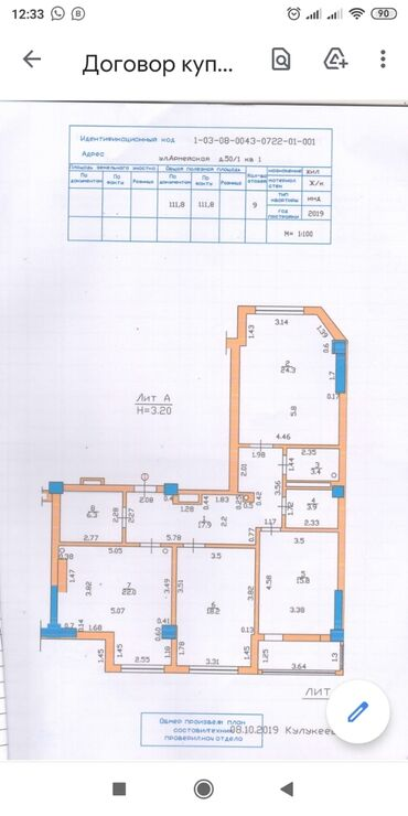 продажа однокомнатной квартиры в Кыргызстан: Продается квартира: 3 комнаты, 118 кв. м