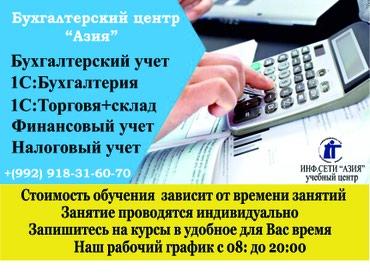 Бухгалтерия с нуля. Мы предоставляем в Душанбе