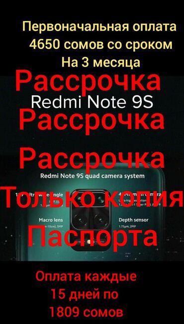 редми-8-про-цена-в-бишкеке в Кыргызстан: Xiaomi телефоны Можно в рассрочку  Только паспорт  Телефоны в рассрочк