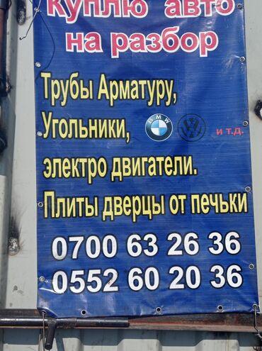 купить авто в токмаке in Кыргызстан | КНИГИ, ЖУРНАЛЫ, CD, DVD: Купля на Авто на разбор Ауди, Пасатт, голф, Вента