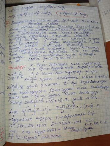 работа вакансии бишкек 2020 в Кыргызстан: Олимпийские задачи по математике с решениями. Углублённый уровень. Для