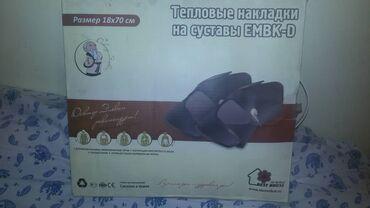 Турмалиновые коврики - Кыргызстан: Тепловые накладки на суставы и электрическое термосидение.Покупали за