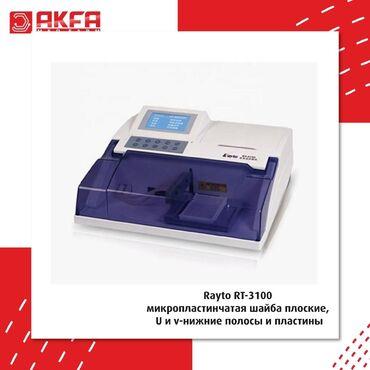 Медицинское оборудование - Кыргызстан: В продаже анализатор Rayto RT-3100 для микропластинчатой шайбы