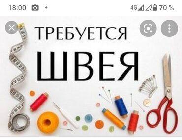 Работа - Балыкчы: Швея Автомат. С опытом