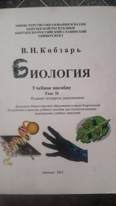 биолог в Кыргызстан: Биология