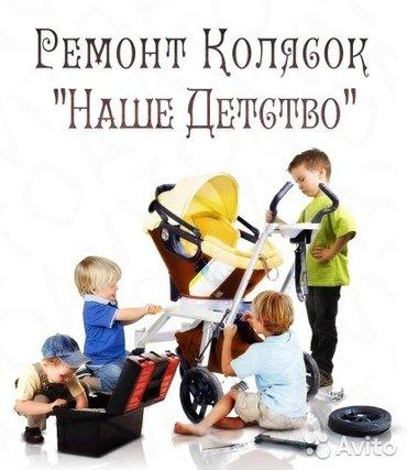 Ремонт детских колясок!!! в Бишкек