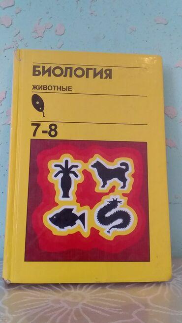 Спорт и хобби - Теплоключенка: Книга по биологии для 8-9 классов  Автор: Б.Е.Быховский