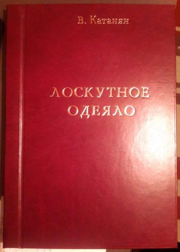Книга Катанян Лоскутное одеяло в Бишкек