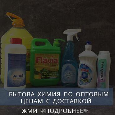 13036 объявлений: Бытовая химия по оптовым ценам с доставкой на дом