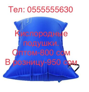Кислородные подушки - Кыргызстан: Кислородные подушки оптом и в розницу