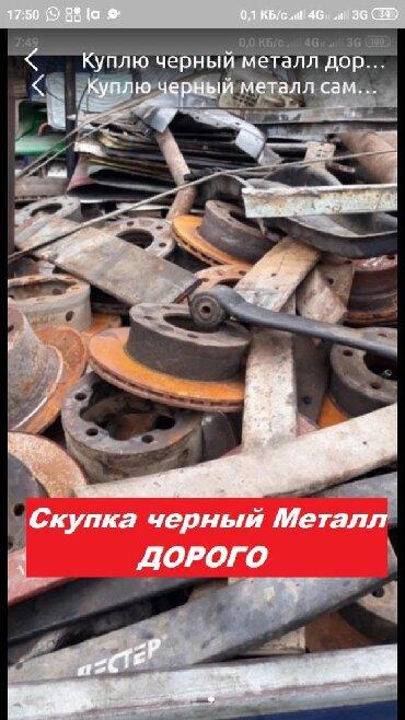 черный металл в Кыргызстан: Черный металлСкупка чёрный металлЧёрный металлСамовывоз Куплю черный