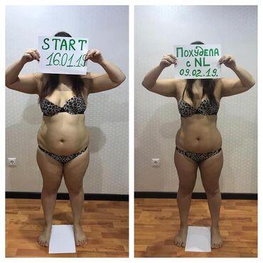 Nl international - Кыргызстан: What's app @kara_balta_nl  В наличии программы похудения-7-10 кг