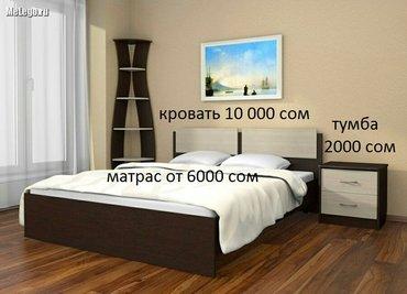 Кровати  в Бишкек