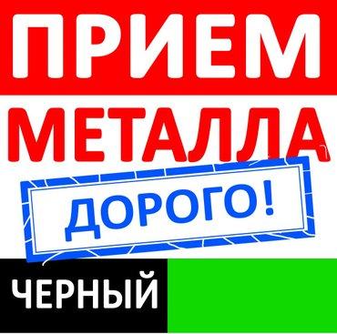 принимаем чёрный металл, самовывоз. в Бишкек