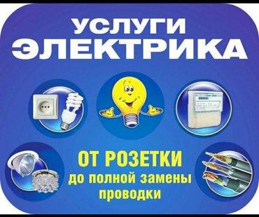резинки-ручной-работы в Кыргызстан: Электрик электромонтажные работы 10лет опыта!
