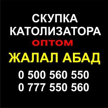 Бергбай такси джалал абад номер - Кыргызстан: Катализатор катализатор католизатор