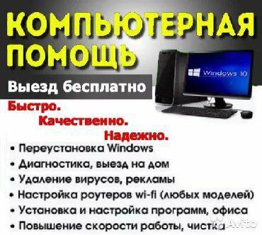 Ремонт техники в Кыргызстан: Профессиональный ремонт компьютеров и ноутбуковустановка windows xp